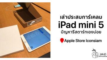 Clam Ipad Mini 5 Often Restart Itselft Apple Store Iconsiam