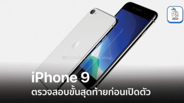 Cover 2 Iphone 9 Final Production Verification Stage Report