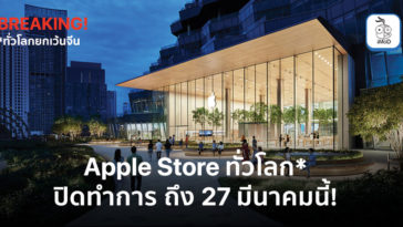 Cover Apple Closing All Retail Store Untill 27 March 2020