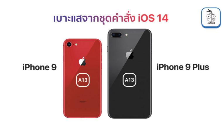 Cover Ios 14 Code Iphone 9 Iphone 9 Plus Report