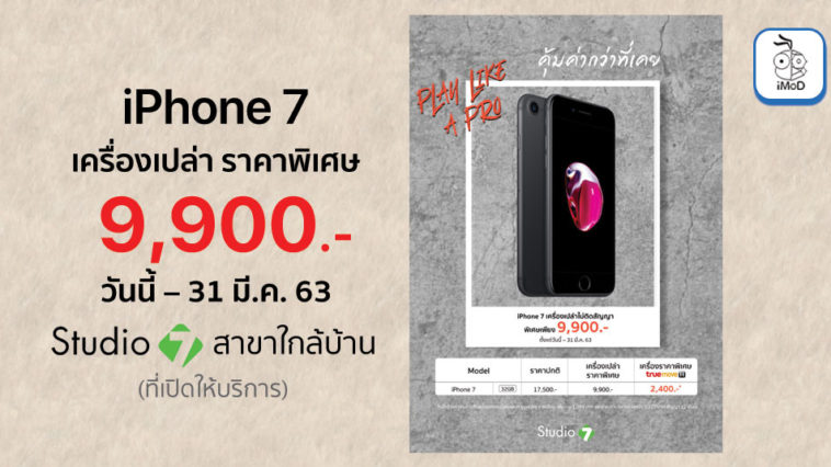 Cover Iphone 7 9900 Baht 31mar20 Studio 7 Promotion