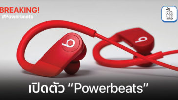 Cover Powerbeats Released