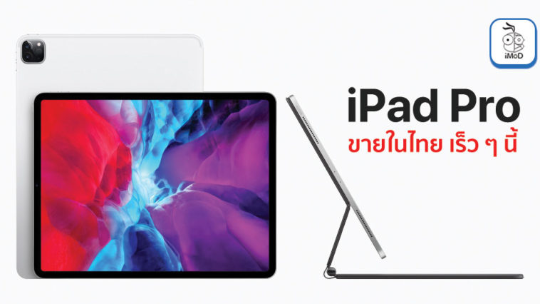 Cover Reseller Promote Ipad Pro 2020 Th