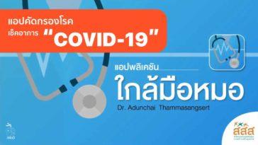 Covid 19 App Cover