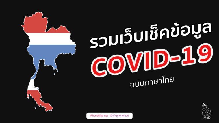 Covid 19 Thailand Check