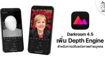 Darkroom Update Version 4 5 New Depth Engine