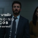 Defending Jacob Series Trailer Apple Tv Plus