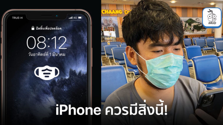Face Id With Mask Feature Request
