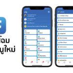 Facebook Ios Redesign Menu Tab