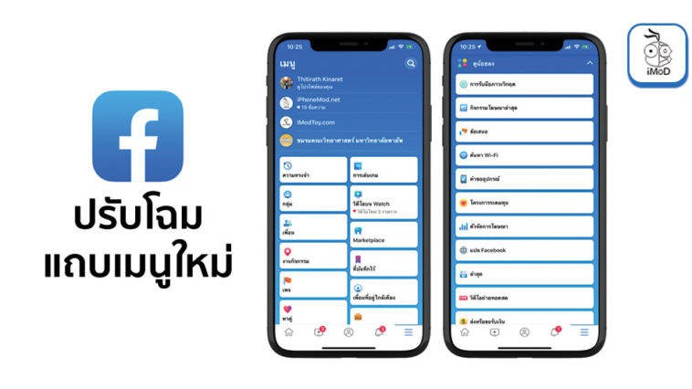 Facebook Ios Redesign Menu Tab