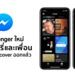 Facebook Redesign New Messenger Remove Discover Tab