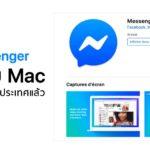 Facebook Released Messenger App For Mac Some Region