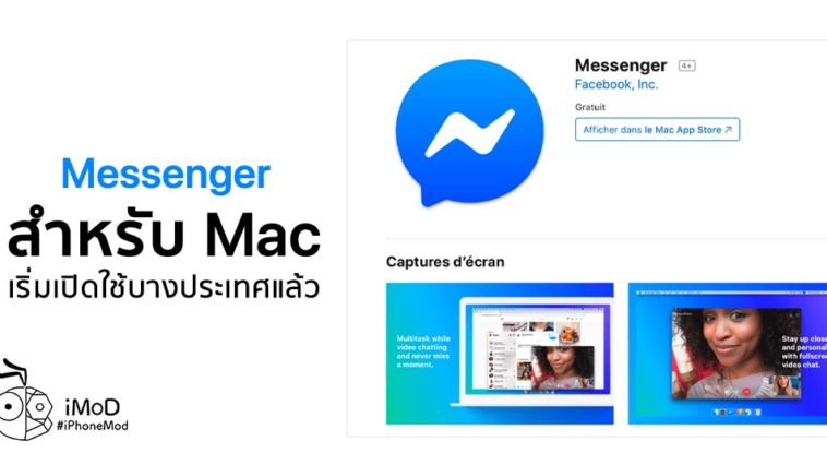Facebook Released Messenger App For Mac Some Region