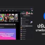 Facebook Released New Design And Darkmode For Desktop Version