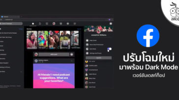 Facebook Released New Design And Darkmode For Desktop Version