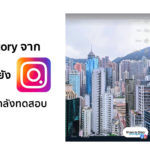 Facebook Testing Post Story From Facebook To Instagram
