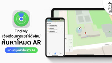 Find My App Ios 14 New Notification And Ar Mode