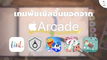 Five Apple Arcade Games Cover