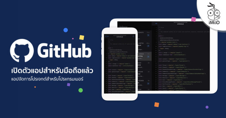 Github Released App For Iphone Ipad Manage Project For Developer