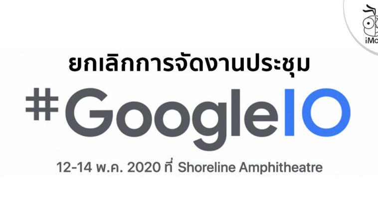 Google Annouced Cancel Google Io Event 2020 Cover