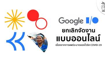Google Canceled Io 2020 Online