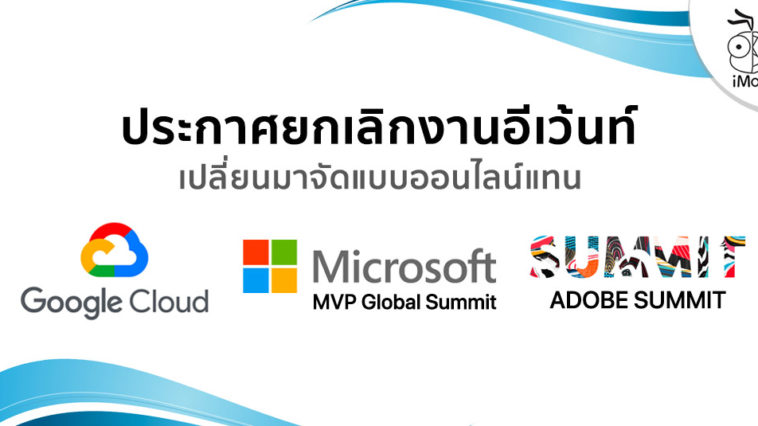 Google Microsoft Adobe Cancelled Upcoming Event Covid 19