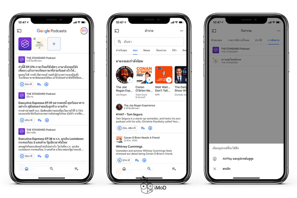Google Released Google Podcasts App For Iphone 1