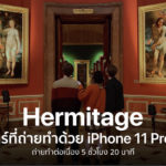 Hermitage New Apple Movie Shot On Iphone 11 Pro