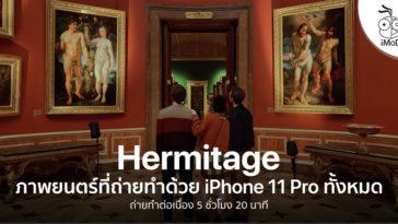 Hermitage New Apple Movie Shot On Iphone 11 Pro