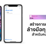 How To Create Wash Hand Reminder Every Hour Iphone