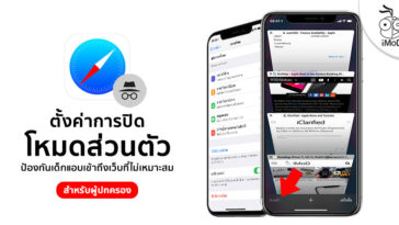 How To Disable Private Mode In Safari Iphone Ipad