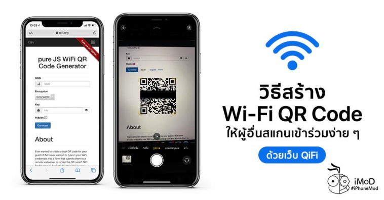 How To Generate Wi Fi Qr Code By Qifi