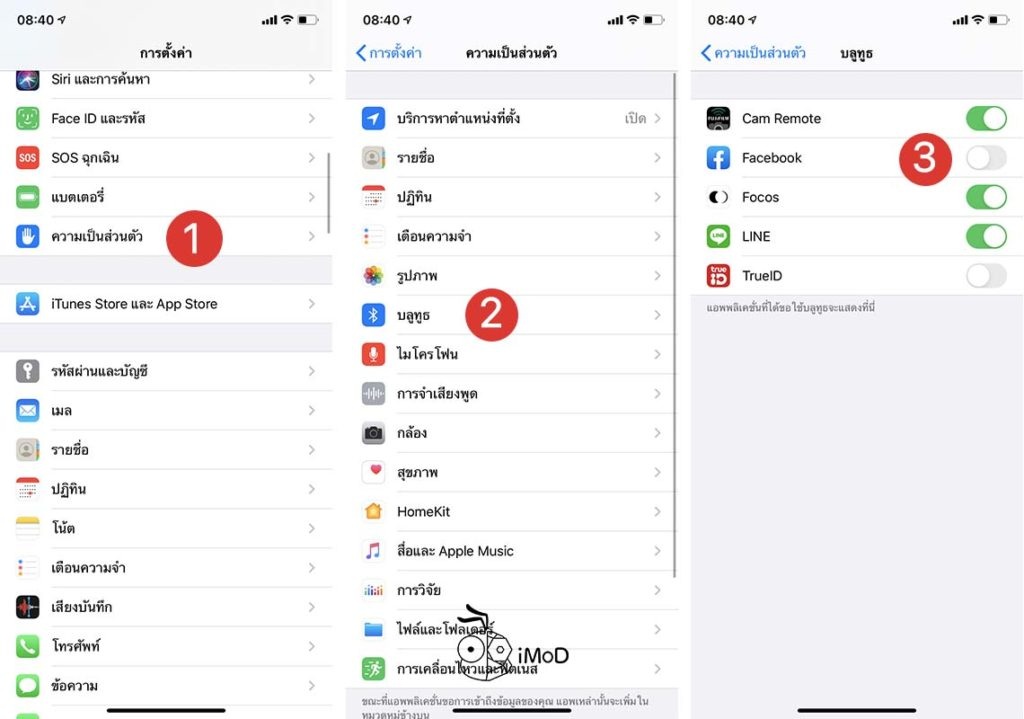 How To Setting Bluetooth Privacy From App Access 3