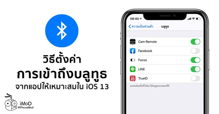 How To Setting Bluetooth Privacy From App Access
