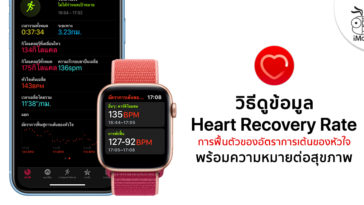 How To View Heart Recover Rate Data Apple Watch