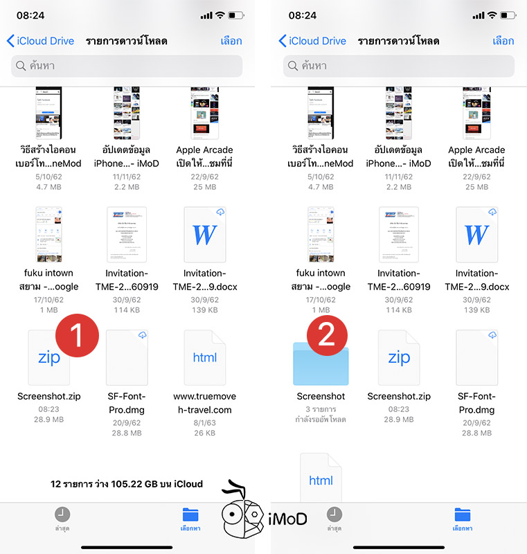 How To Zip And Unzip Files In Files App Iphone Ipad Ios 13 Ipados 3