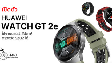 Huawei Released Watch Gt 2e Smart Watch