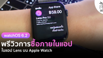 In App Purchase Watchos 6 2 In Lens For Watch Preview