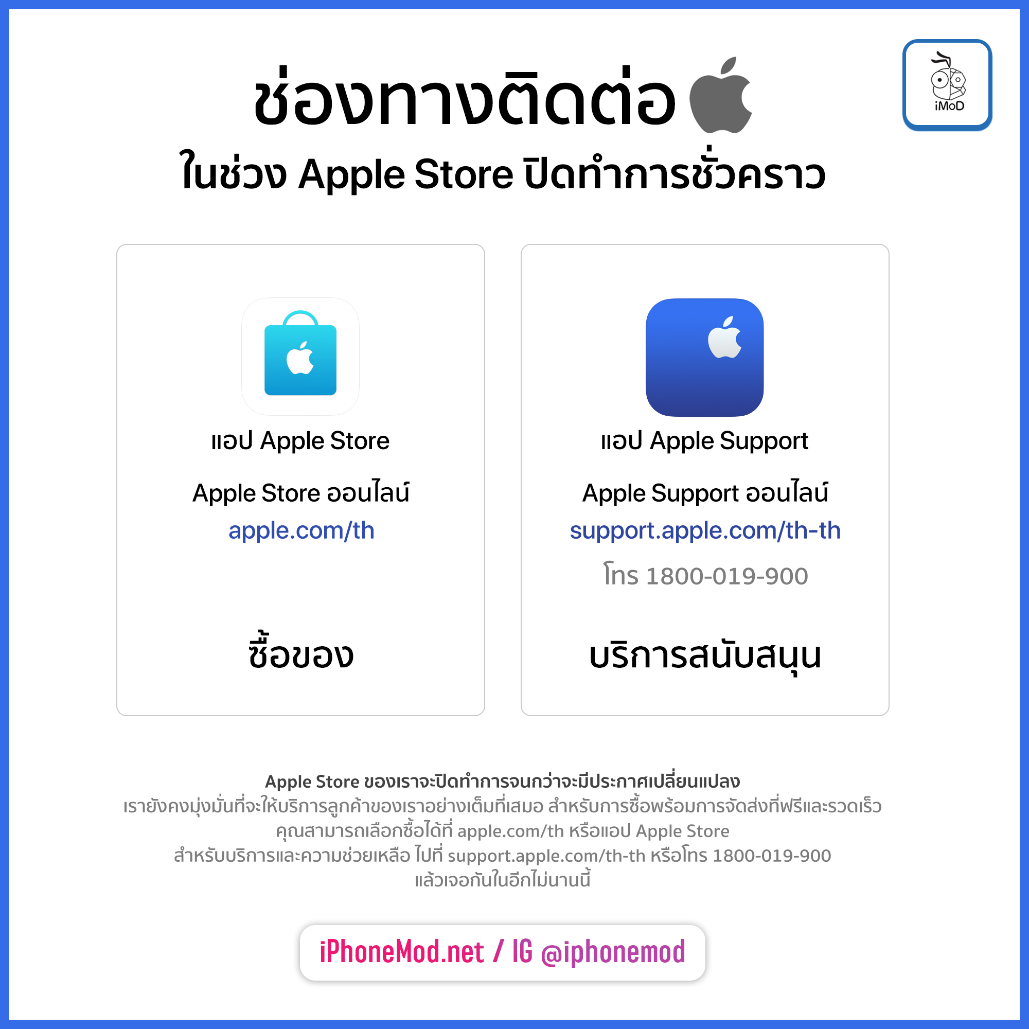 Info 2 Apple Contact Due Store Close