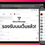 Instagram Direct Message Support Web Browser