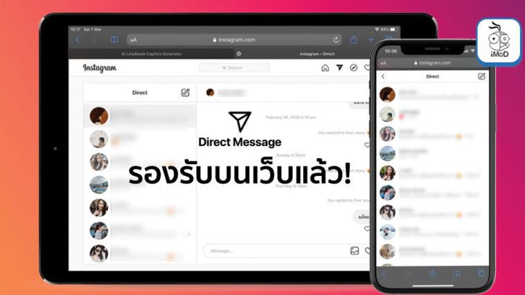 Instagram Direct Message Support Web Browser