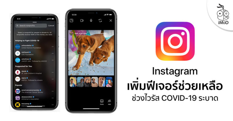 Instagram Released Co Watching And Donation Sticker For Covid 19 Problem
