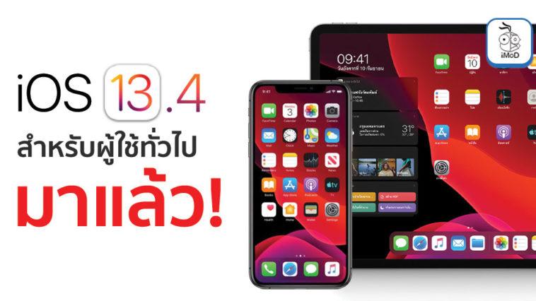 Ios 13 4 Released