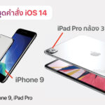 Ios 14 Code Confirm Iphone 9 Ipad Pro Apple Tv Remote Airtags Report