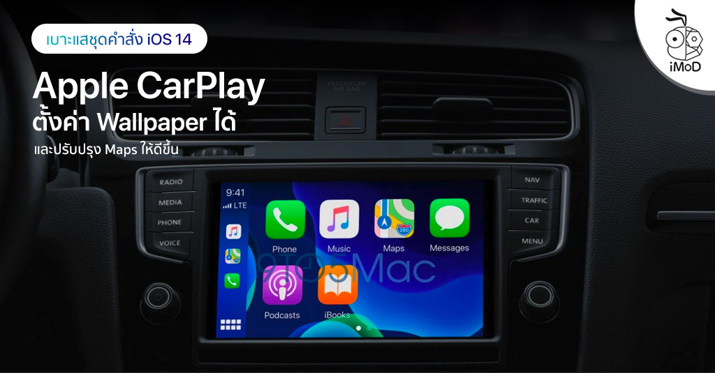 Ios 14 Code Report Apple Carplay May Setting Wallpaper And Improve Apple Maps