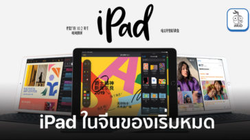 Ipad Low Stock In China Student Use For E Learning Report