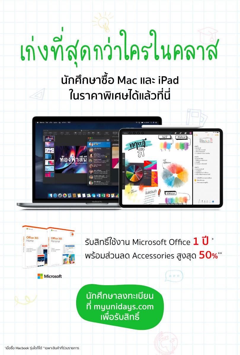 Ipad Macbook Sale For Student 12apr20 P1