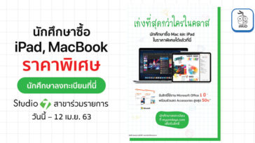 Ipad Macbook Sale For Student 12apr2020 Studio 7 Promotion
