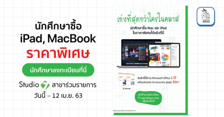 Ipad Macbook Sale For Student 12apr2020 Studio 7 Promotion