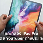Ipad Pro 2020 Unboxing By Youtuber